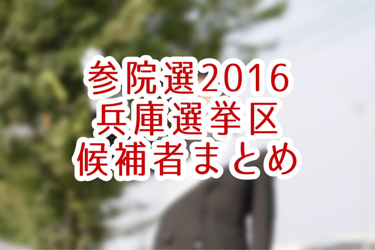 参院選兵庫選挙区