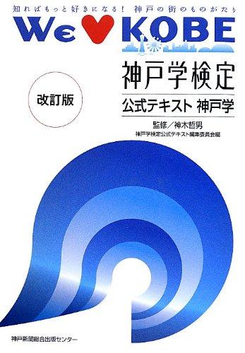 神戸学検定