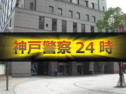 神戸市警察2
