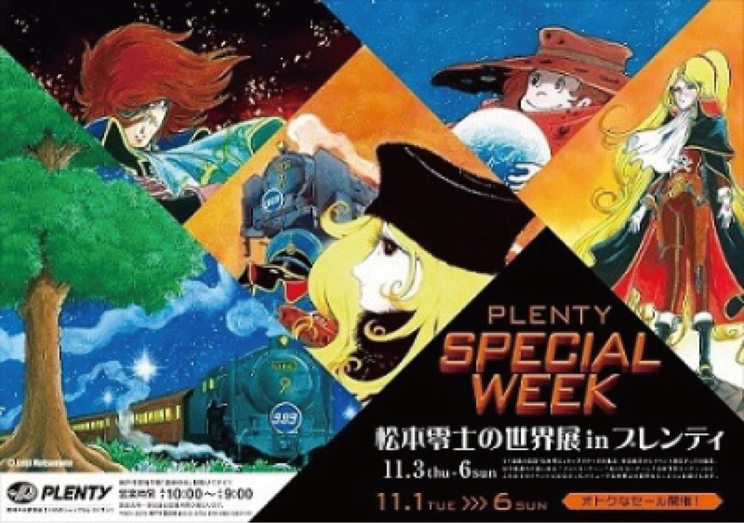 松本零士の世界展 in-プレンティ