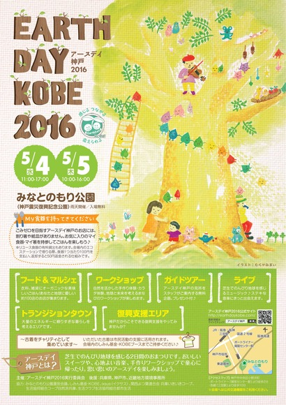 アースデイ神戸2016-3