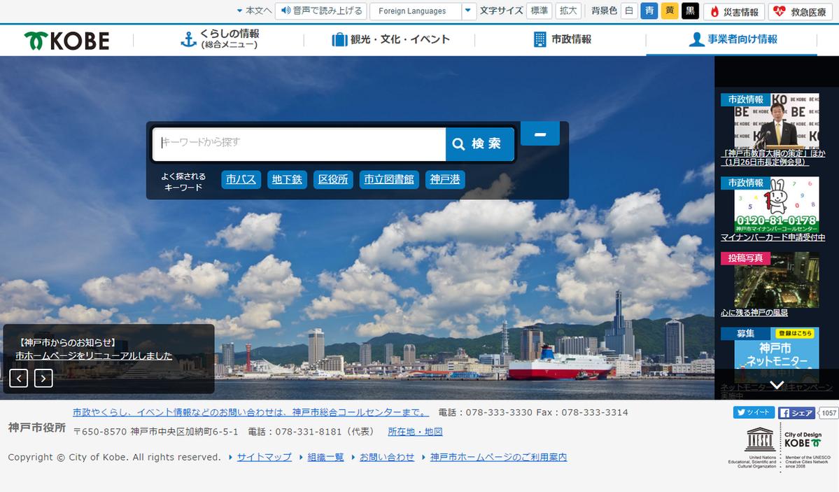 神戸市:トップページ