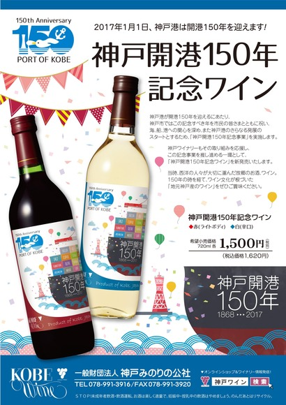 神戸開港150年記念ワイン