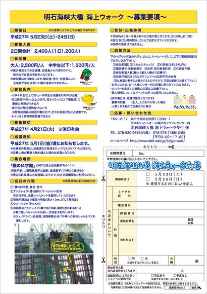 2015_flyer_ページ_2