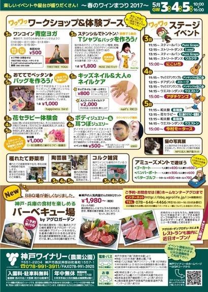 神戸ワイナリー2