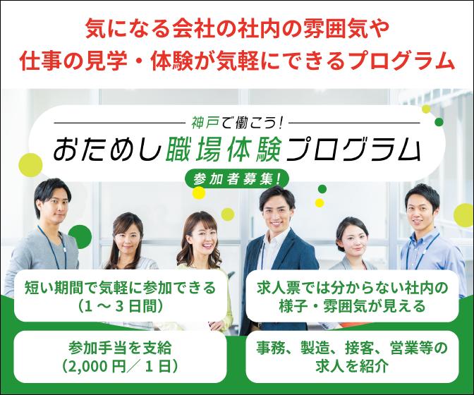 神戸で働こう ! おためし職場体験 プログラム