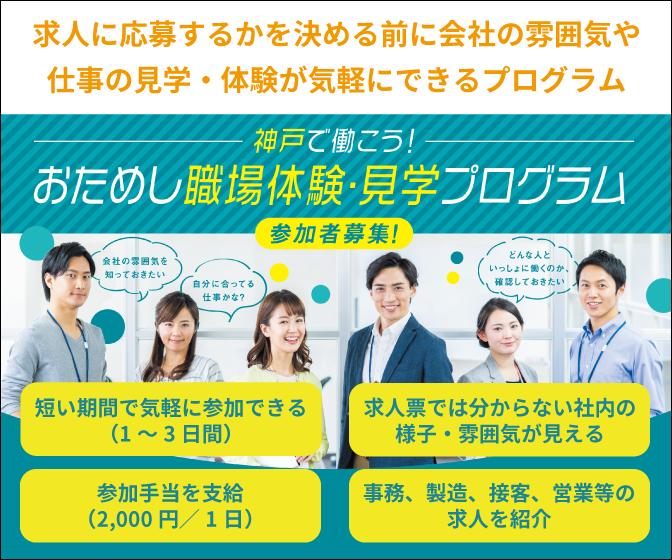 神戸で働こう!おためし職場体験・見学プログラム