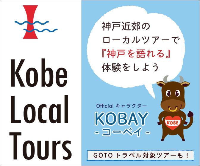 神戸ローカルツアーズ(KOBE LOCAL TOURS)