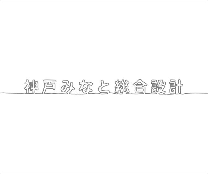 神戸みなと総合設計
