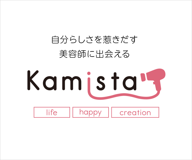 Kamista〜美容師さんの魅力