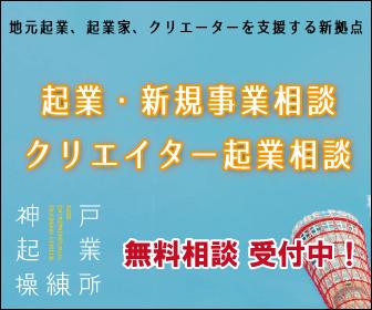 神戸起業操練所