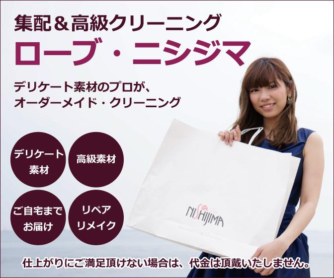 PC:高級クリーニング ローブ・ニシジマ